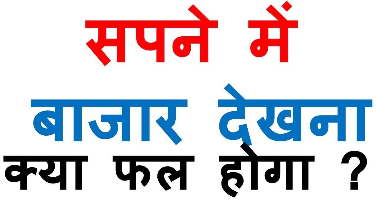 sapne me bazar dekhna | सपने में बाजार देखना | सपने में बाजार देखने का मतलब
