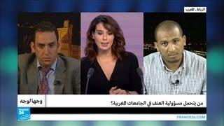 من يتحمل مسؤولية العنف في الجامعات المغربية؟