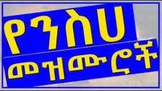Ethiopian Orthodox Mezmur Begena የሊቀ መዘምር ይልማ ሀይሉ የበገና ዝማሬዎች 2020