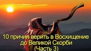 """А Осокин """"10 причин верить в Восхищение до Скорби"""" (3/4)"""