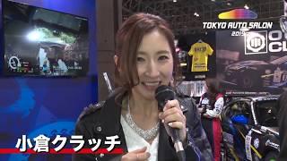 数多くの出展ブースが並ぶ東京オートサロン2019の中からおすすめブース...