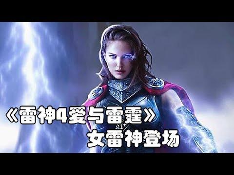 《雷神4爱与雷霆》正式定档,女雷神或将登场