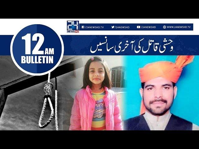 News Bulletin   12:00 AM   17 Oct 2018   24 News HD