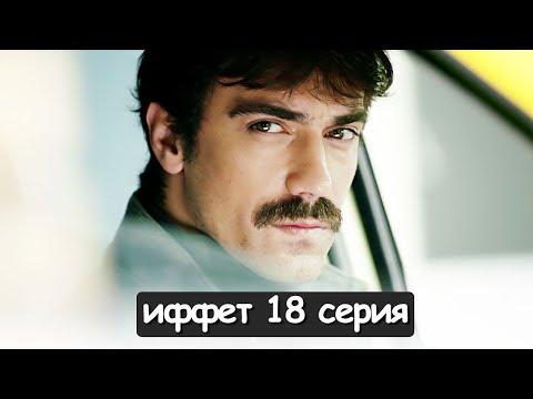 иффет 18 серия русская озвучка