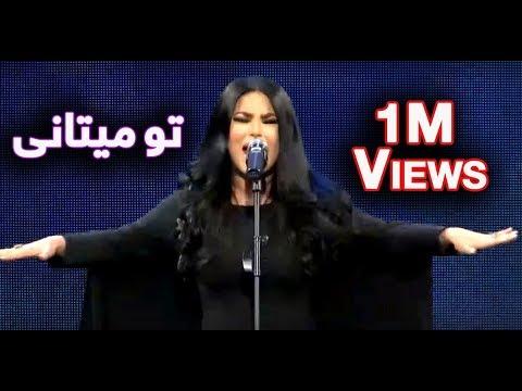 Aryana Sayeed – To Metani – Afghan Star S12 – Top 2