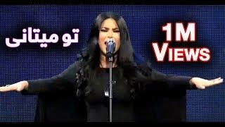 آریانا سعید – آهنگ زیبای تو میتوانی در فصل دوازدهم ستاره افغان / Aryana Sayeed - Tu Metani song
