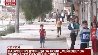Сирия. Лавров предупреди за нови