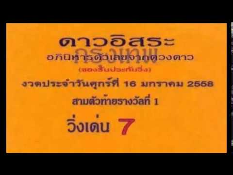 เลขเด็ดงวดนี้ หวยซองดาวอิสระ 16/01/58