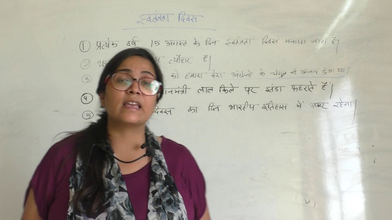 Hindi essay or five lines on Independence day - YouTube