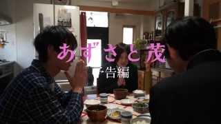 映画『あずさと茂』(公式予告篇) 高木梓 動画 20