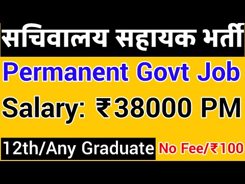 GOVT PERMANENT POSTS FOR 12th PASS / ANY GRADUATE I APPLY FROM ANY STATE I GOVT PAY SCALE I GOVT JOB