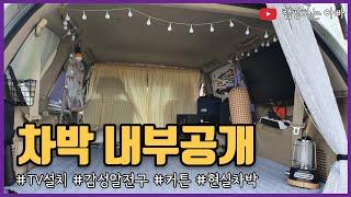 차박 내부공개 / TV설치 / 감성알전구 / 커튼 / …