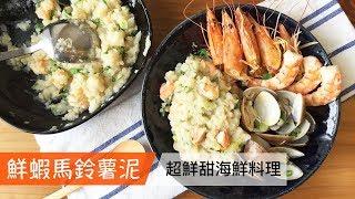 鮮蝦馬鈴薯泥|超鮮甜海鮮料理|#063|Shrimps and mashed potatos