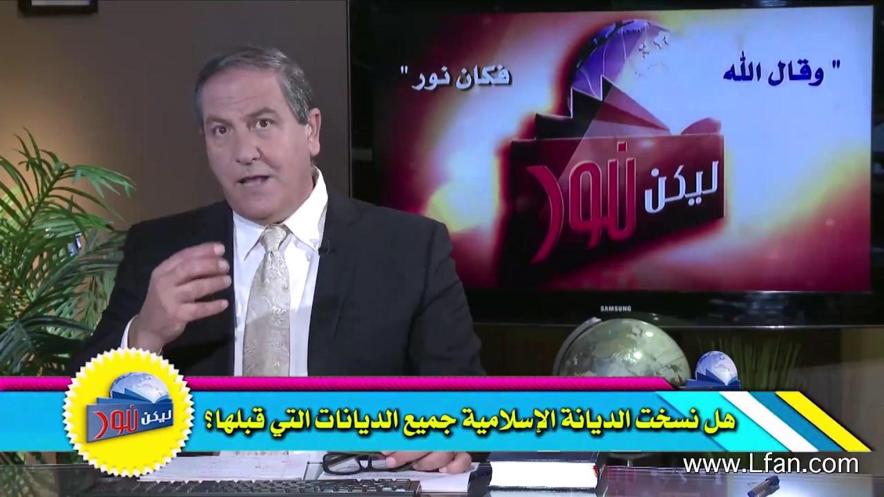 440 هل نسخت الديانة الإسلامية جميع الديانات التي قبلها؟