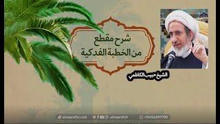شرح مقطع من الخطبة الفدكية - الشيخ حبيب الكاظمي