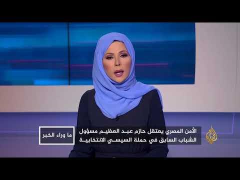 ما وراء الخبر-اعتقالات جديدة بمصر.. المعايير والدلالات  - نشر قبل 13 ساعة