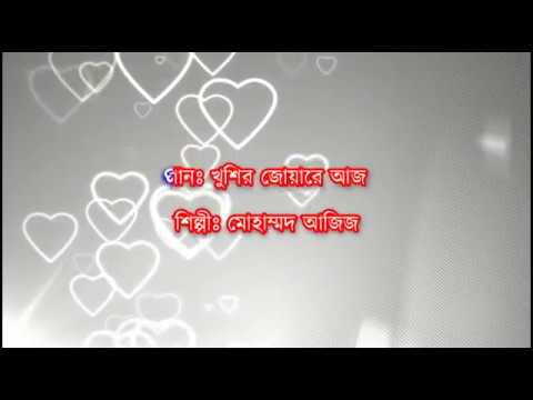 Khushir Joare Aaj Karaoke | Mohammed Aziz | Mangal Deep | Bengali Movie Song