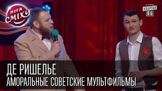 Де Ришелье - Аморальные советские мультфильмы