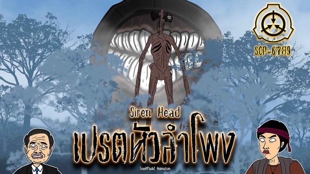 SCP-6789 Siren Head เปรตหัวลำโพง [ToucHFlasH2]