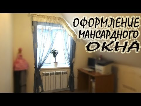 НОВЫЕ ШТОРЫ с САЙТА Newchic/ОФОРМЛЕНИЕ МАНСАРДНОГО ОКНА