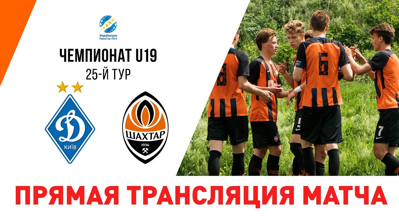 Трансляция матча шахтер боруссия канал