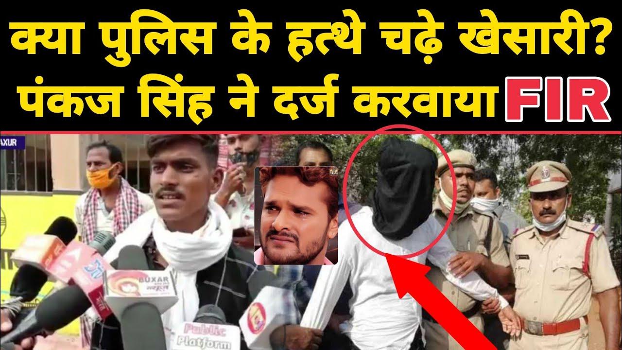 Download Pankaj को खेसारी के समर्थकों ने बं'दूक के दम पर घर से उठा लिया   Bhojpuri Actor Khesari Lal Yadav