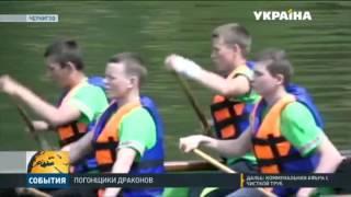 Уникальные для Украины состязания прошли в Чернигове(Погонщики водных драконов. Мозоли от вёсел, боль в мышцах и перевёрнутая на финише лодка. За гонками школьни..., 2016-05-12T17:05:41.000Z)