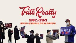 5분순삭! 대전 중구 세이백화점 앞 박근혜 대통령님 탄…
