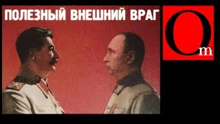 Зачем России образ внешнего врага