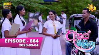 Ahas Maliga | Episode 664 | 2020-09-04 Thumbnail