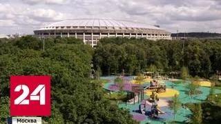 Преображение Лужников: Собянин приглашает в обновленный спортивный парк