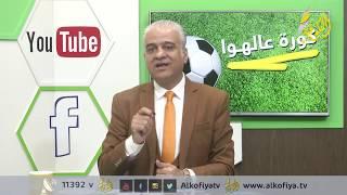 كورة عالهوا | الأهلي المصري يضم اللاعب الفلسطيني محمود سلمي | تقديم: خالد أبو زاهر