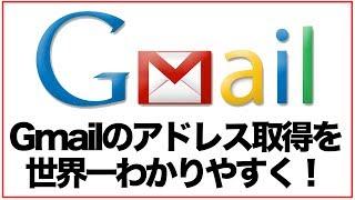 Gmailアドレス(グーグルアカウント)の取得方法を世界一わかりやすく解説! thumbnail