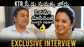 KTR స్పీడు సుమక్క జోరు:Anchor Suma M0ST Entertained EXCLUSIVE Interview With Minister KTR | DC