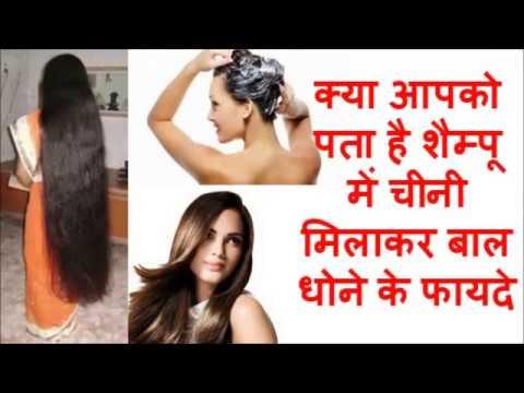 शैम्पू में चीनी मिलाकर बाल धोने के फायदे || Get Soft And Silky Hair