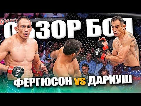 Полный бой Тони Фергюсон vs Бенеил Дариуш на UFC 262 | ОБЗОР ПОЛНОГО БОЯ