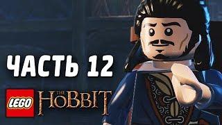 LEGO The Hobbit Прохождение - Часть 12 - АТАКА ОРКОВ!