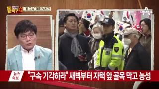 박근혜, 사상 첫 전직 대통령 영장심사 출석 thumbnail