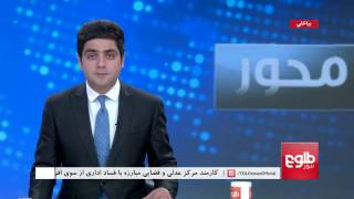 MEHWAR: Sar-e-Pul Operation Discussed