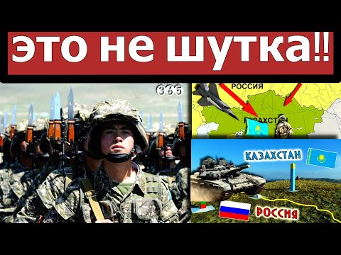 Военные Казахстана предупредили Москву, чем закончится попытка агрессии. Кремль ответил - Видео онлайн