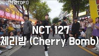 [KPOP IN PUBLIC][관객댄스 TOP1] 설렘주의보! NCT127 - Cherry Bomb (체리밤) Cover Dance 커버댄스 4K