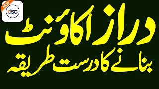 How to Create DARAZ Seller Account - How to Sell On Daraz