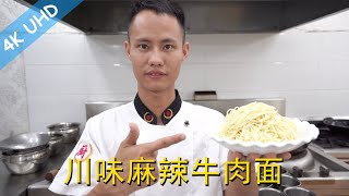 """厨师长教你:""""川味牛肉面""""的家常做法,麻辣过瘾味道安逸,大家学习起来!"""