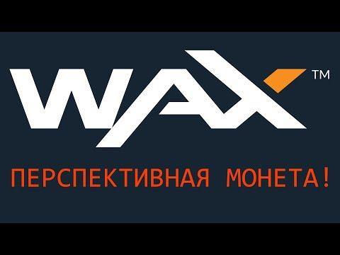 WAX криптовалюта ПЕРСПЕКТИВА | КУРС | Token | ОТЗЫВ