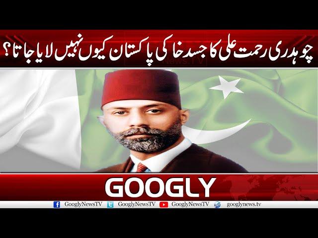 Chaudhary Rahmat Ali Ka Jasde Khaki Pakistan Kiyun Nahi Laya Jata? | Googly News TV