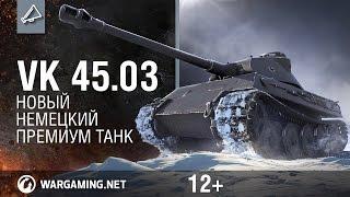 VK 45.03 - новый немецкий премиум танк