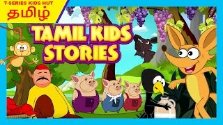 Tamil Kids Stories - Story Compilation For Children    Tamil Stories - Story Collection