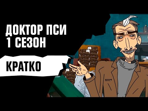 ДОКТОР ПСИ: Пересказ 1 сезона