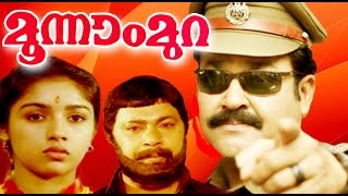 Malayalam Full Movie | MOONAM MURA | Mohanlal , Suresh Gopi & Revathi | Action Thriller Movie