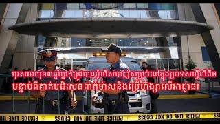 បុរសម្នាក់ត្រូវបានប៉ូលិសបាញ់សម្លាប់ក្រោយបំពានលើវិធានការរឹតត្បិតប្រឆាំងជំងឺកូវិដ១៩|Khmer News Sharing